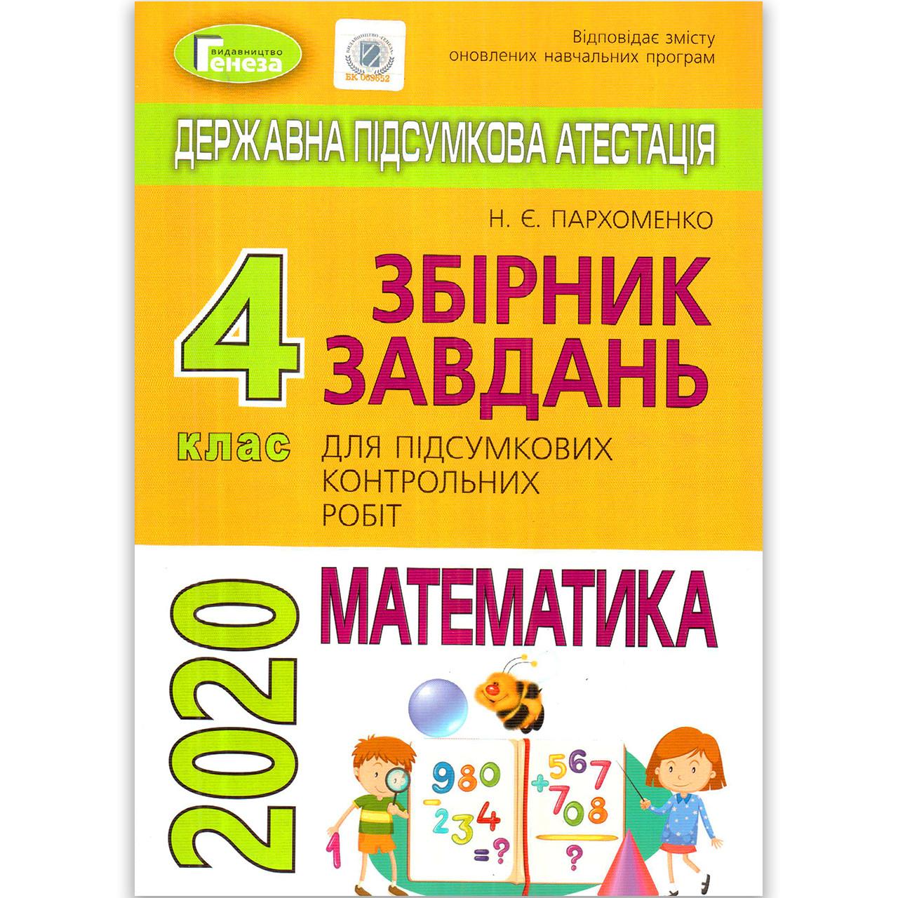 ДПА 4 клас 2020 Математика Авт: Пархоменко Н. Вид: Генеза
