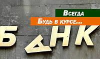 Еще два украинских банка лишились лицензий