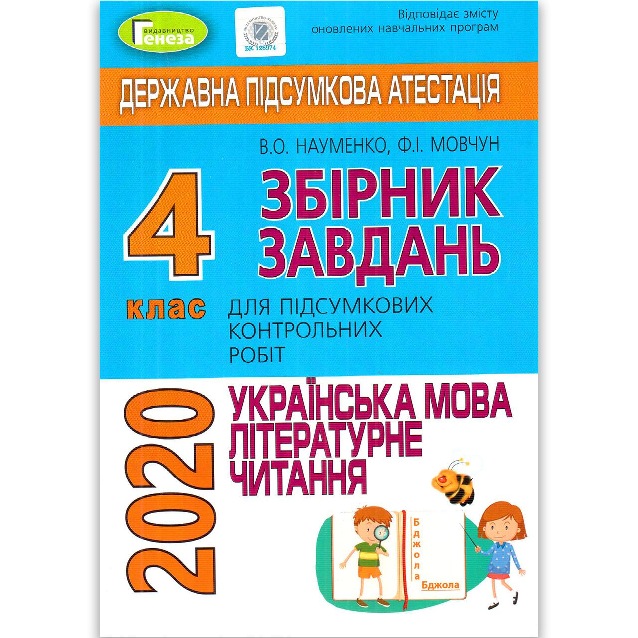 ДПА 4 клас 2020 Українська мова Літературне читання Авт: Науменко В. Вид: Генеза