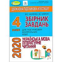 ДПА 4 клас 2020 Українська мова Літературне читання Авт: Науменко В. Вид: Генеза, фото 1