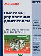 Системы управления двигателем. Том 6. Системы впрыска и зажигания бензиновых двигателей. Диагностика и проверка узлов автомобилей выпуска 1992-96 гг.