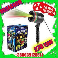 Лазерный проектор для украшения вашего дома, лазерная гирлянда, лазерное шоу, Уличный лазерный проектор STAR S