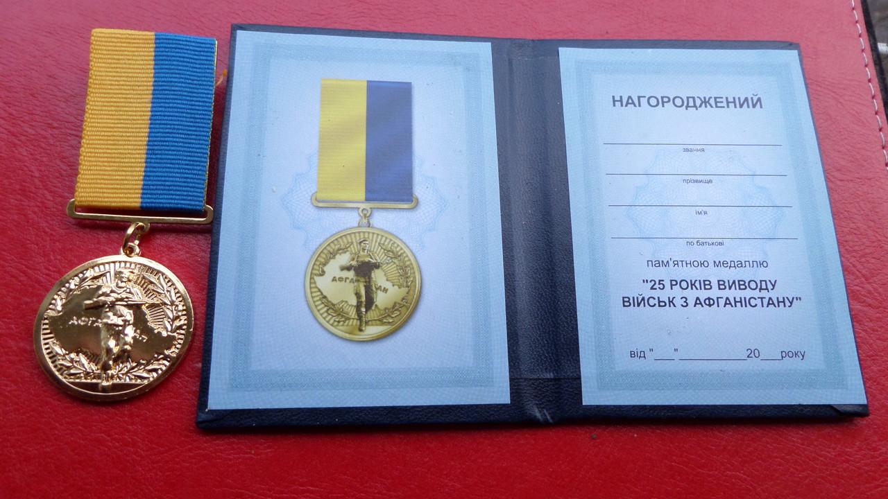 Медаль 25 років виводу військ з Афганістану з документом
