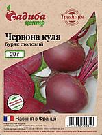 Семена свеклы Красная Пуля 20 г, СЦ Традиция