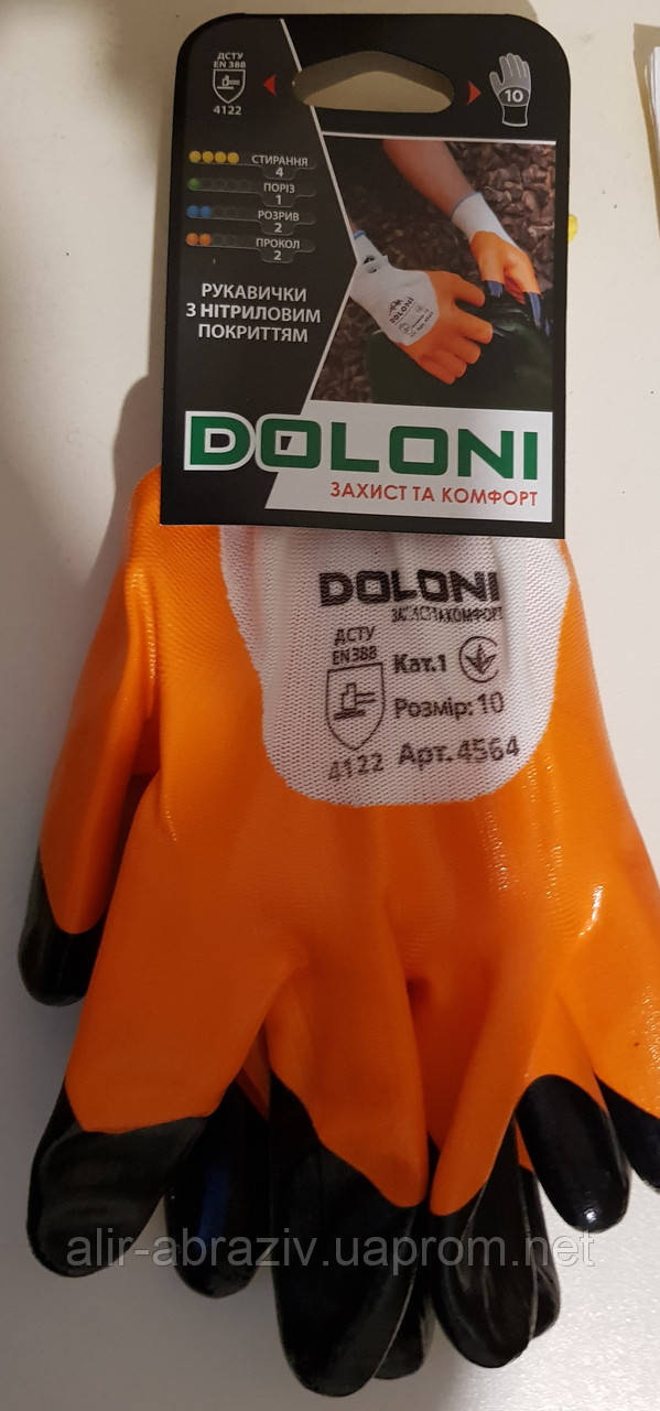 """Перчатки трикотажные с нитриловым покрытием """"Долони"""""""