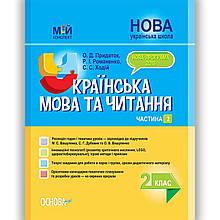 Мій конспект Українська мова та читання 2 клас Частина 2 До підручника Вашуленка М. Вид: Основа
