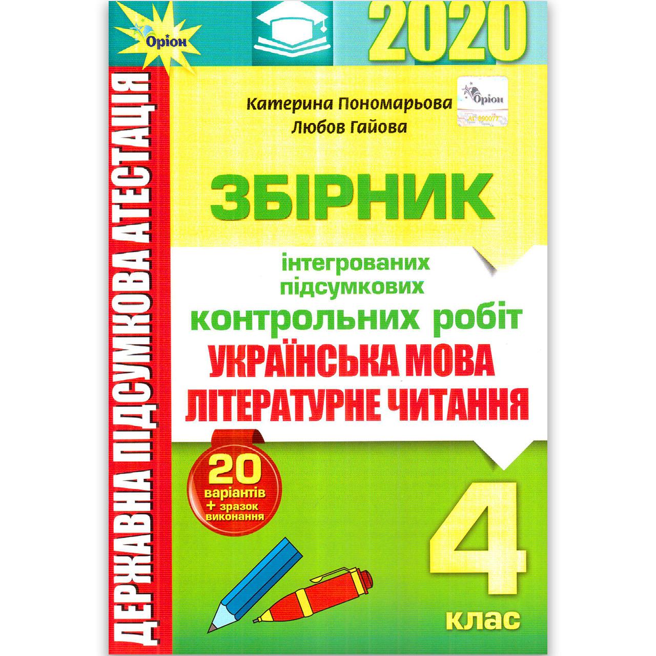 ДПА 4 клас 2020 Українська мова Літературне читання Авт: Пономарьова К. Вид: Оріон