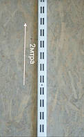 Рейка двухрядная белая 2 м.