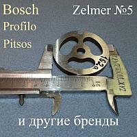 Сито NR5 для мясорубки Zelmer, Bosch, Pitsos, Profilo (для приготовления колбасы)
