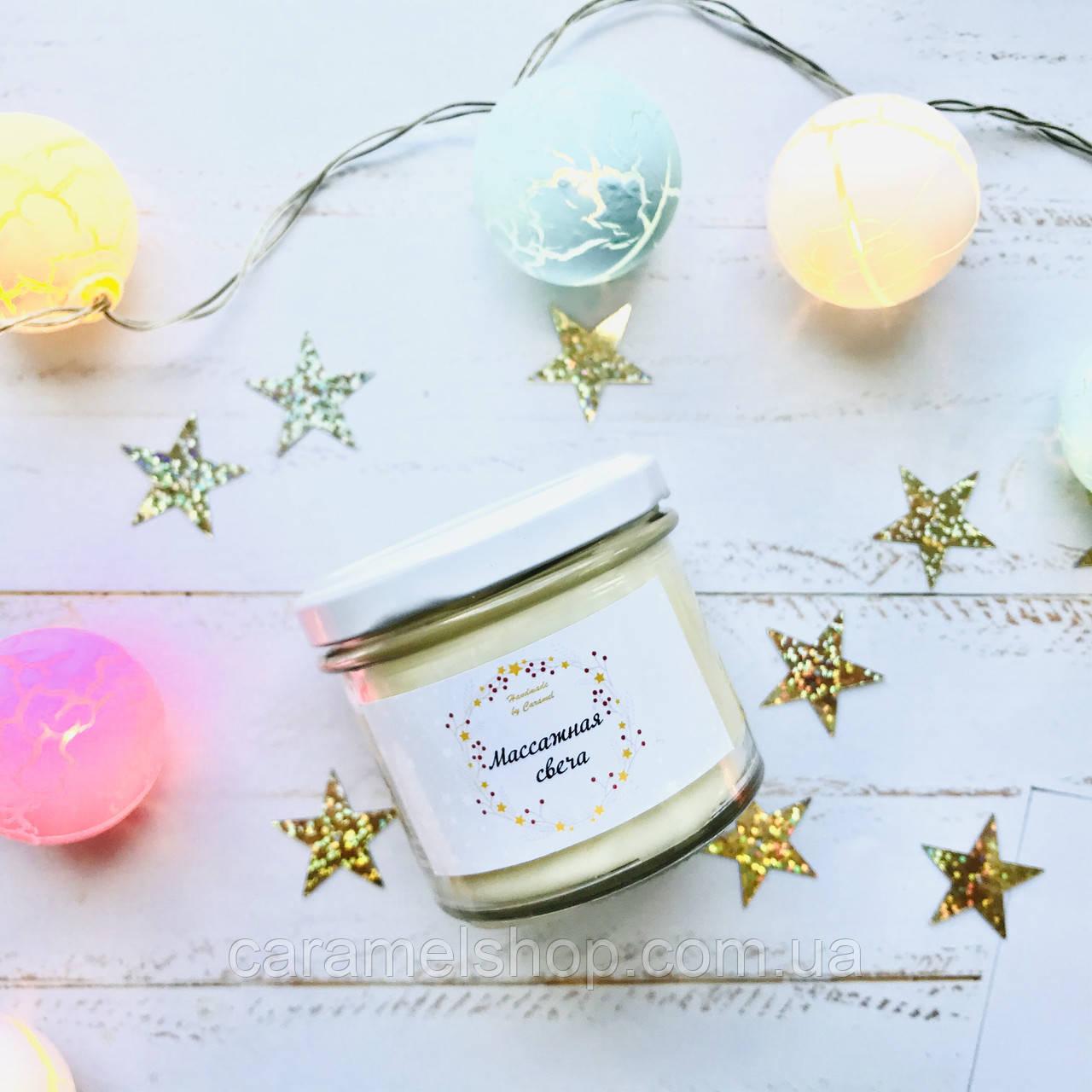 Массажная свеча соевая ароматическая ручной работы Handmade by Caramel в стеклянной банке 100 г