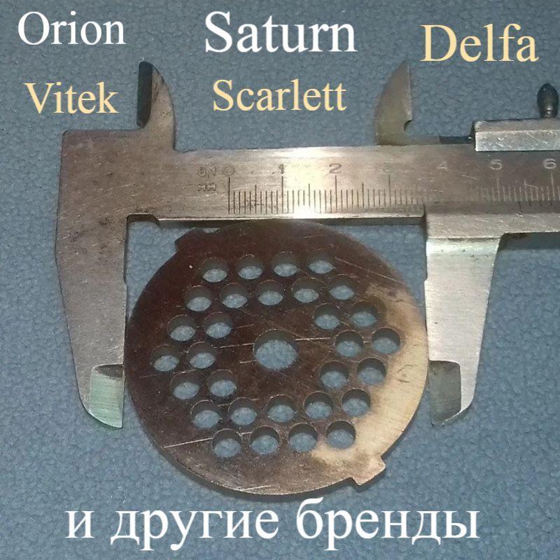 Решётка для Delfa, Saturn, Vitek, Scarlett Orion (D=53,5мм; d центра=7,5мм; d ячейки=5мм)