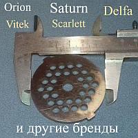 Решётка для Delfa, Saturn, Vitek, Scarlett Orion (D=53,5мм; d центра=7,5мм; d ячейки=4,5мм)