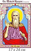 Илья Пророк Св.