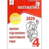 ДПА 4 клас 2020 Математика Авт: Бевз В. Вид: Освіта