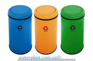 Корзины для сортировки мусора металлические с поворотной крышкой 45л 3 штуки