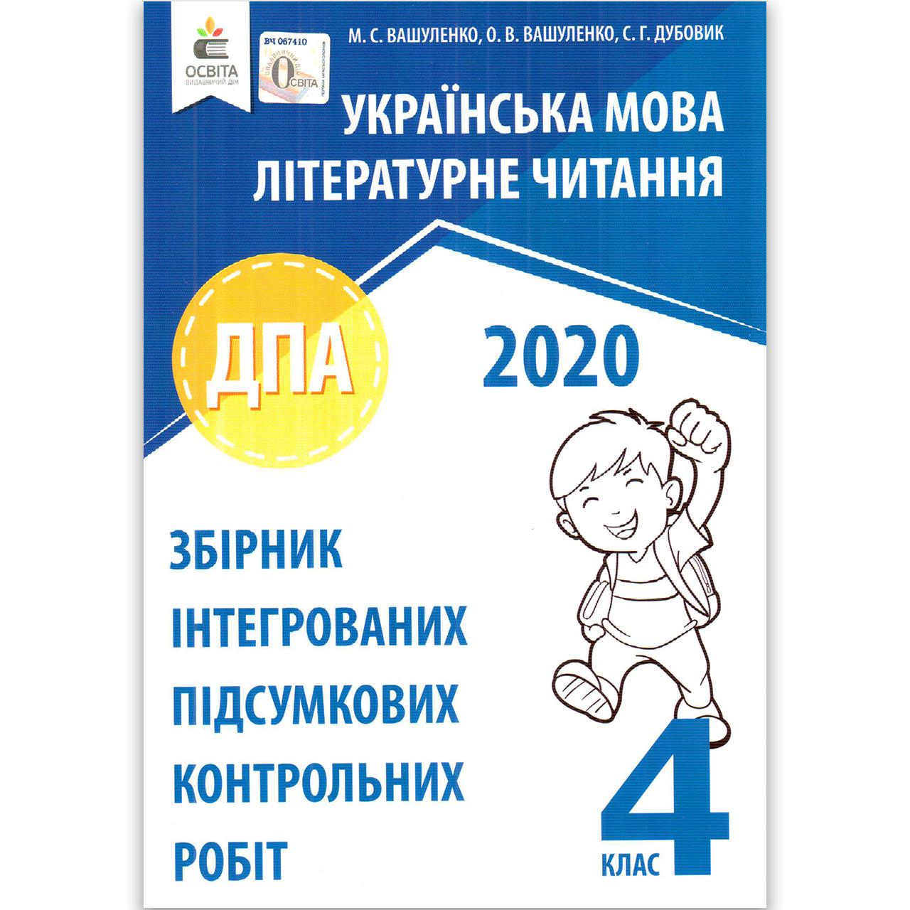 ДПА 4 клас 2020 Українська мова Літературне читання Авт: Вашуленко М. Вид: Освіта