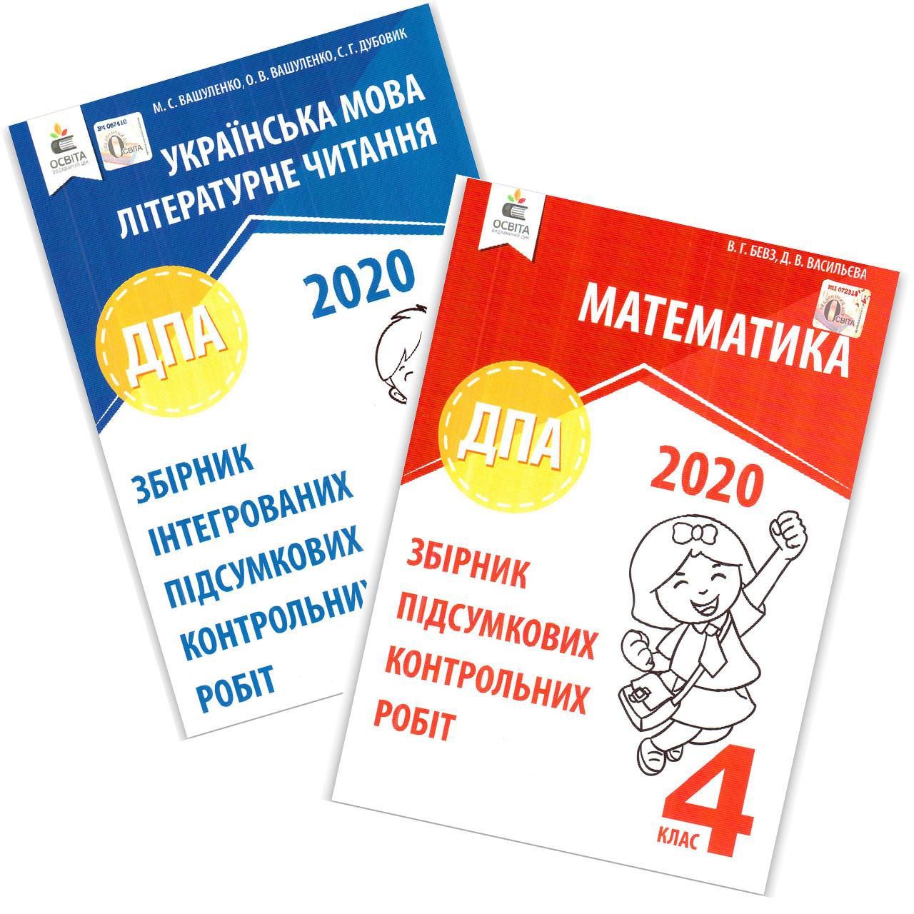 ДПА 4 клас 2020 Комплект Математика Українська мова Авт: Вашуленко М. Бевз В. Вид: Освіта