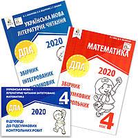 ДПА 4 клас 2020 Комплект + Відповіді Вид: Освіта