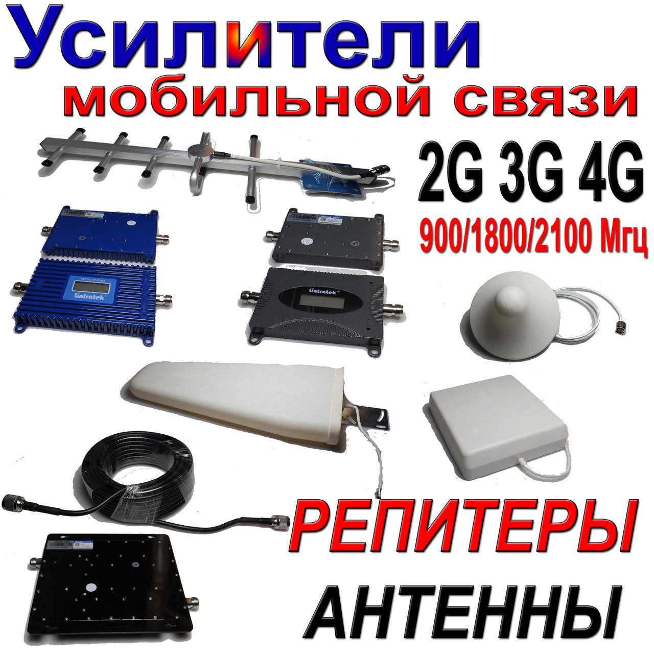 Гарантия 12 мес. Усилитель репитер мобильной связи GSM 900 полный комплект + Подарок + Скидка