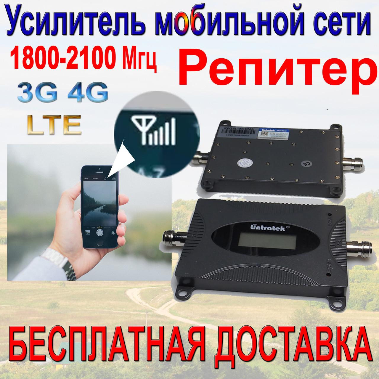 Усилитель Репитер сигнала Мобильной связи GSM, DCS 1800 МГц, 3G/4G интернета 2100 МГц +Подарок +Скидка