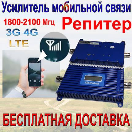 Усилитель Мобильной связи GSM, Репитер сигнала DCS 1800 МГц, 3G/4G интернета 2100 МГц +Подарок +Скидка, фото 2