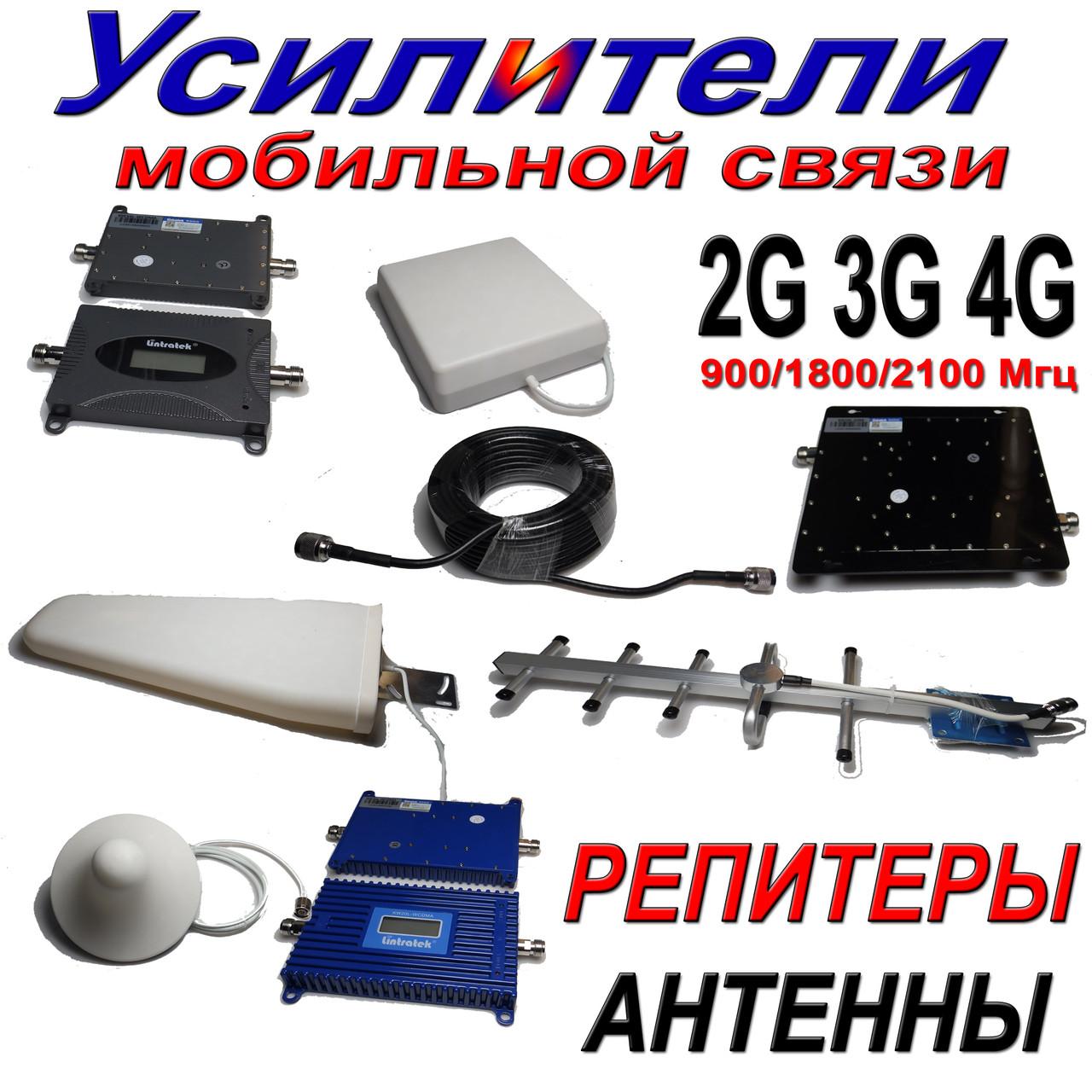 Усилитель Мобильной связи GSM, Репитер сигнала DCS 1800 МГц, 3G/4G интернета 2100 МГц +Подарок +Скидка