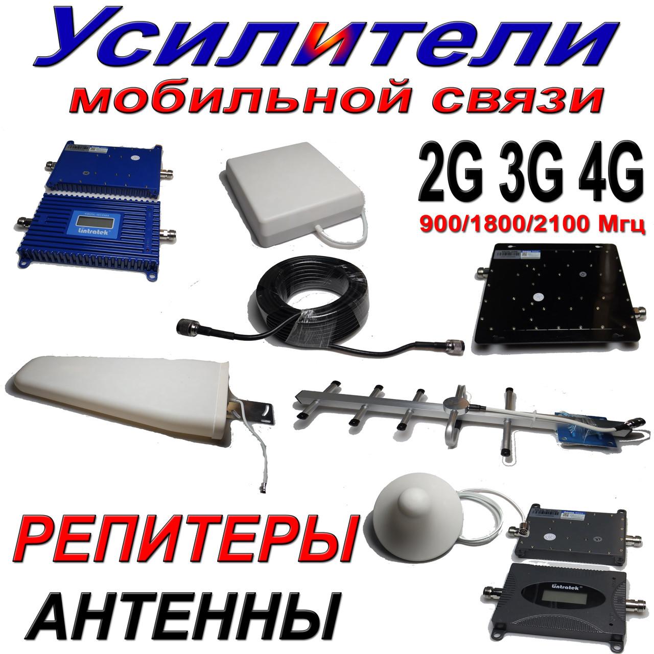 Усилитель сигнала Мобильной связи Репитер Repeater GSM 900 МГц, DCS 1800 МГц, 4g/4G интернета 1800 МГц