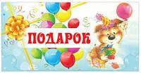 Упаковка поздравительных конвертов для денег - С Днем Рождения Детские - 1000шт АССОРТИ.