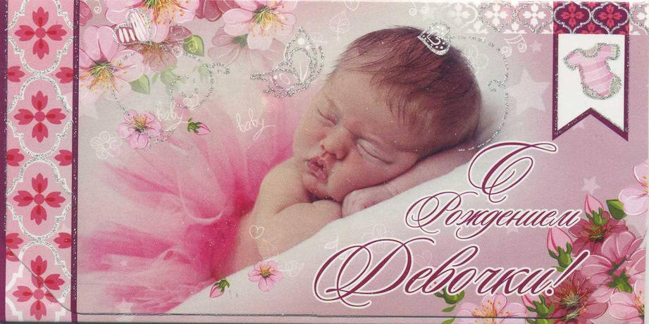 Упаковка поздравительных конвертов для денег - С Рождением Девочки - 25шт. АССОРТИ, фото 2