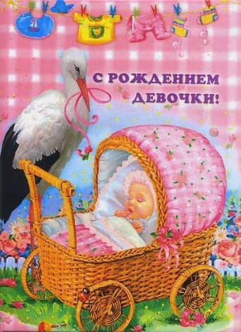Диплом в твердом переплете - С рождением девочки, фото 2