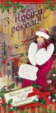 Новогодняя поздравительная открытка ручной работы ФР 100*200мм 5шт/уп АССОРТИ, фото 2