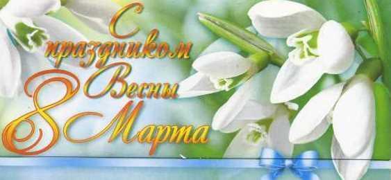 Упаковка поздравительных конвертов для денег - 8 Марта - 25 АССОРТИ