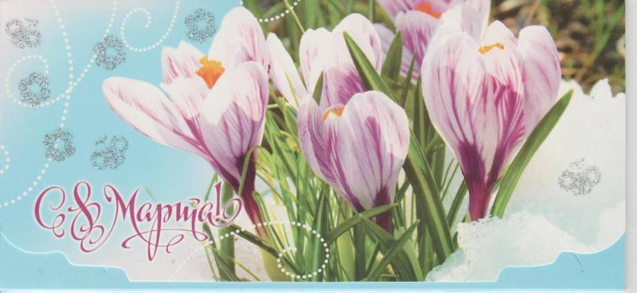 Упаковка поздравительных конвертов для денег - 8 Марта - 25 АССОРТИ, фото 2