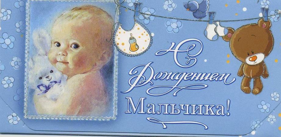 Упаковка поздравительных конвертов для денег - С Рождением Мальчика - 25шт. АССОРТИ, фото 2