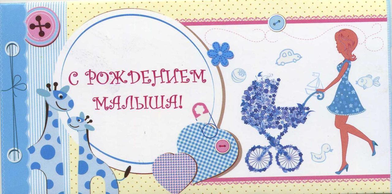 Упаковка поздравительных конвертов для денег - С Рождением Мальчика - 25шт. АССОРТИ