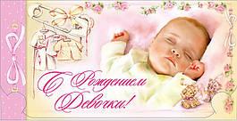 Упаковка поздравительных конвертов для денег - С Рождением Девочки - 1000шт АССОРТИ.