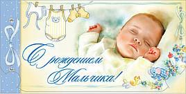 Упаковка поздравительных конвертов для денег - С Рождением Мальчика - 1000шт АССОРТИ.