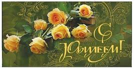 Упаковка поздравительных конвертов для денег - С Юбилеем Женские - 1000шт АССОРТИ.