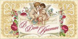Упаковка поздравительных конвертов для денег - С Крестинами - 1000шт АССОРТИ.