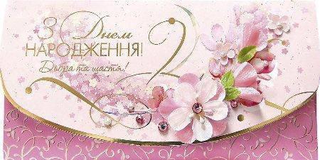 Упаковка поздравительных открыток ручной работы - С Днем Рождения Женские - 5шт Ассорти, фото 2
