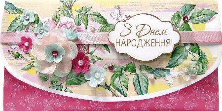 Упаковка поздравительных открыток ручной работы - С Днем Рождения Женские - 5шт Ассорти