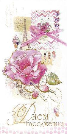 Упаковка поздравительных открыток ручной работы - З Днем Народження Жіночі - 5шт Ассорти