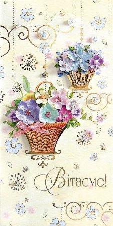 Упаковка поздравительных открыток ручной работы - Поздравляю Женские - 5шт Ассорти