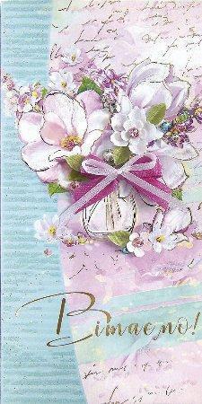 Упаковка поздравительных открыток ручной работы - Вітаємо Жіночі - 5шт Ассорти, фото 2