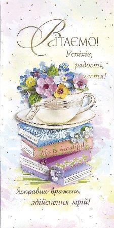 Упаковка поздравительных открыток ручной работы - Вітаю Жіночі - 5шт Ассорти