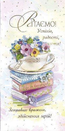Упаковка поздравительных открыток ручной работы - Вітаю Жіночі - 5шт Ассорти, фото 2