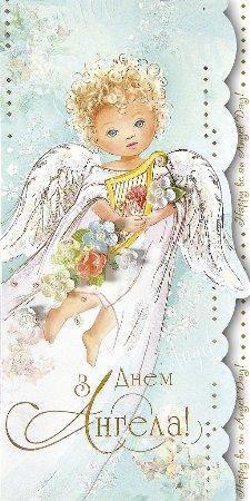 Упаковка поздравительных открыток ручной работы - С Днем Ангела/З Днем Ангела - 5шт Ассорти, фото 2