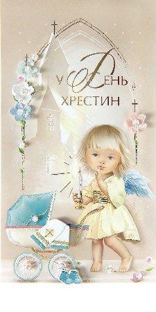 Упаковка поздравительных открыток ручной работы - У День Хрестин - 5шт Ассорти