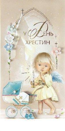 Упаковка поздравительных открыток ручной работы - У День Хрестин - 5шт Ассорти, фото 2