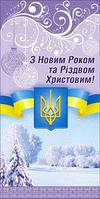 Упаковка новогодних поздравительных открыток №10,902 - 100шт